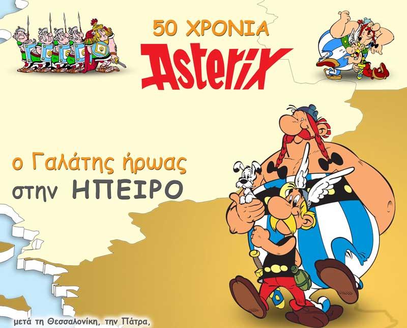 «50 Χρόνια Αστερίξ» στο Αρχαιολογικό Μουσείο Ιωαννίνων.