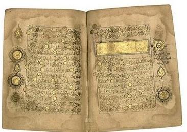Ένα από τα αρχαιότερα γνωστά αντίγραφα του Κορανίου, που χρονολογείται το 1203.