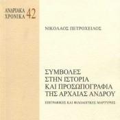 Νικόλαος Πετρόχειλος, Συμβολές στην ιστορία και προσωπογραφία της αρχαίας Άνδρου