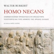 W. Burkert, Homo necans, Ανθρωπολογική προσέγγιση στη θυσιαστήρια τελετουργία και τους μύθους της αρχαίας Ελλάδας