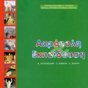 Ακρόπολη και Εκπαίδευση, Κ. Χατζηασλάνη – Ε. Καϊμάρα – Α. Λεοντή (επιμ.)