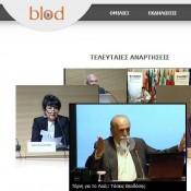 blod.gr: Ταξίδι στη γνώση από το Ίδρυμα Μποδοσάκη