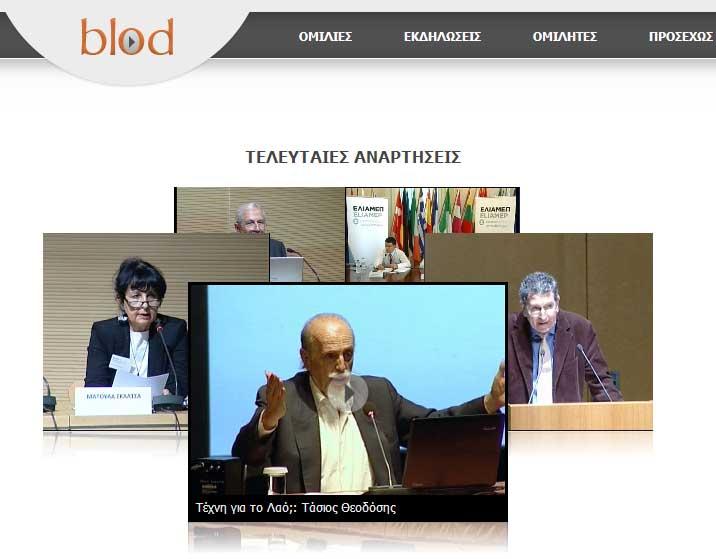 Η αρχική σελίδα του ιστότοπου blod.gr του Ιδρύματος Μποδοσάκη.