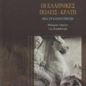 P.J. Rhodes, Οι ελληνικές πόλεις-κράτη