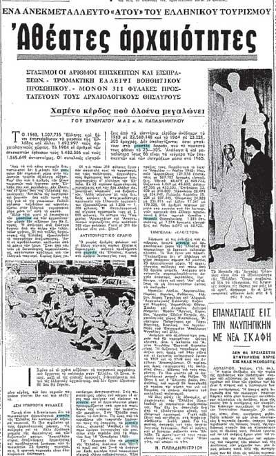 εικ. 4. Απόσπασμα της εφημερίδας «Ελευθερία» (25/07/1965, σ. 11) σχετικά με την επισκεψιμότητα των ελληνικών αρχαιολογικών μουσείων.