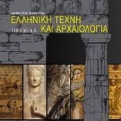 Δημήτρης Πλάντζος, Ελληνική Τέχνη και Αρχαιολογία (1100-30 π.Χ.)