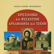 Ιωάννα Στουφή-Πουλημένου, Χριστιανική και βυζαντινή αρχαιολογία και τέχνη