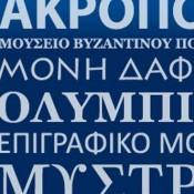 Παράταση για την «Ενιαία εικόνα και ταυτότητα για τα Μνημεία και Μουσεία της Ελλάδας»