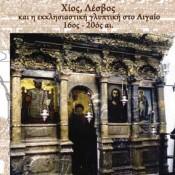 Α. Γουλάκη-Βουτυρά / Γ. Καραδέδος, Χίος, Λέσβος και η εκκλησιαστική γλυπτική στο Αιγαίο 16ος-20ός αι.