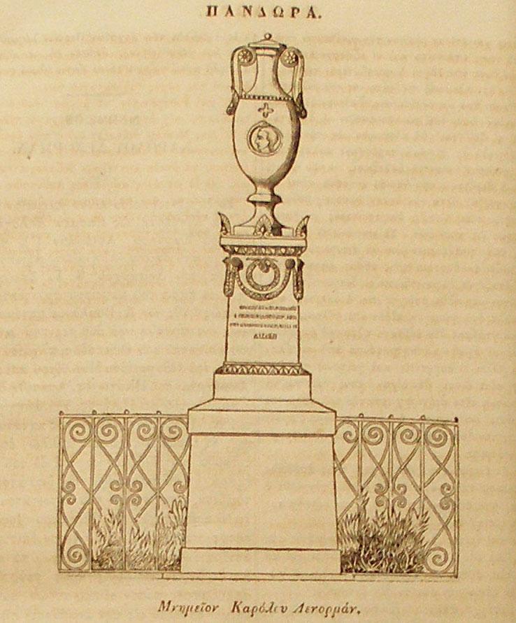 Εικ. 1. Σχέδιο του επιτύμβιου μνημείου του Γάλλου αρχαιολόγου Καρόλου Λενορμάν που εκπονήθηκε από τον δημοτικό αρχιτέκτονα Fr. Boulanger, Περ. Πανδώρα, τ. 11, σ. 492, Αθήνησιν 1861.