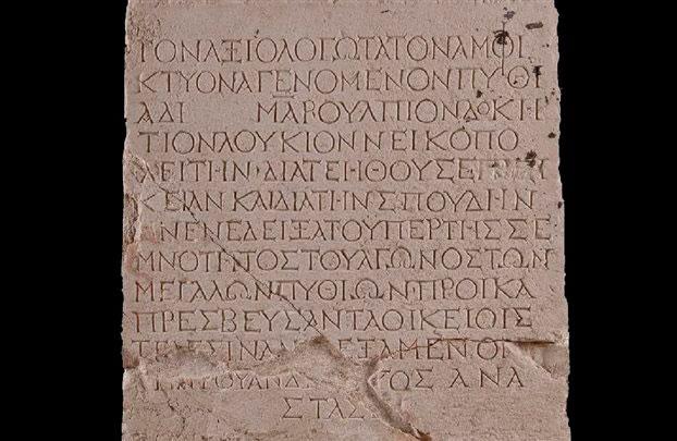 Βάση του Αμφικτύονα Μ. Ούλπιου Δοκητίου Λουκίου από τη Νικόπολη, η οποία είχε ανατεθεί στο ιερό των Δελφών.