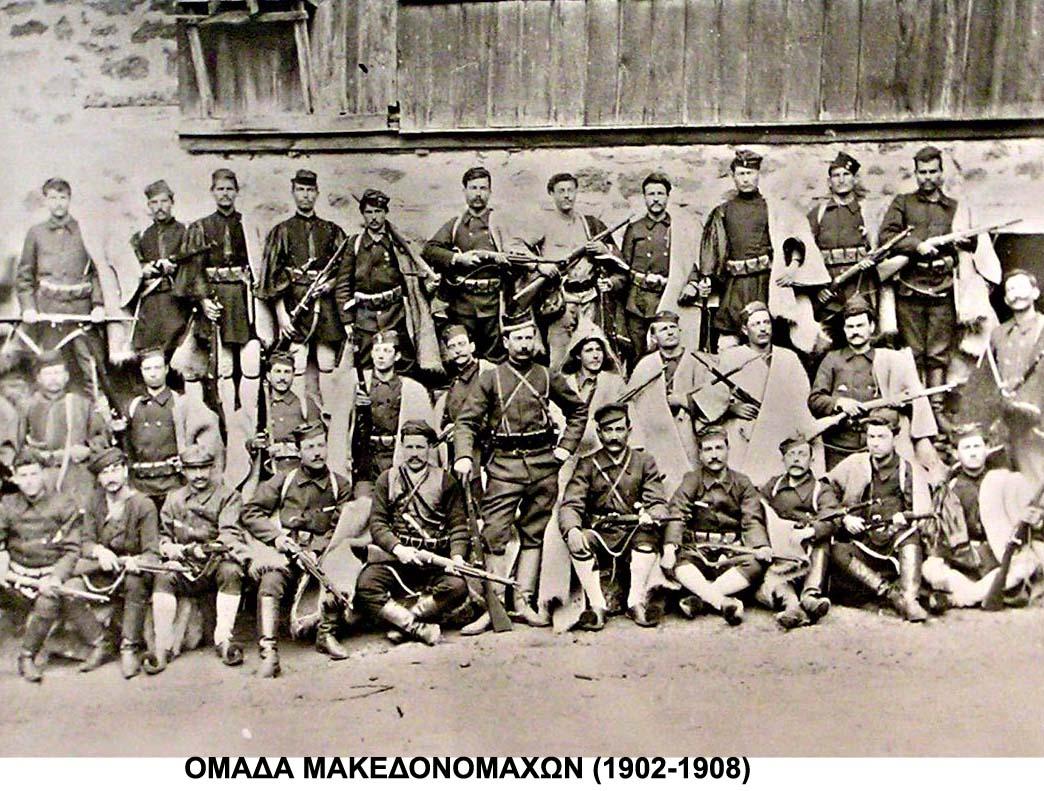 Αρχειακή φωτογραφία ομάδας Μακεδονομάχων.