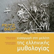 Fritz Graf, Εισαγωγή στη μελέτη της ελληνικής μυθολογίας