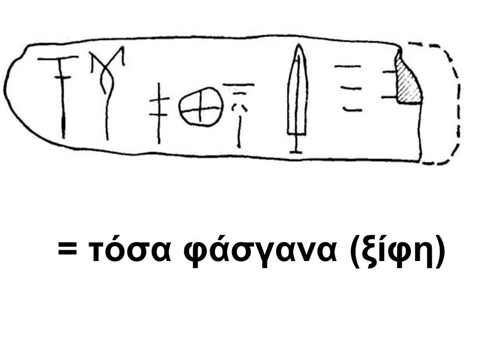 Εικ. 17. Σχεδιαστικό «απόγραφο» πινακίδας με δείγμα της Γραμμικής Β, αποκρυπτογραφημένο.