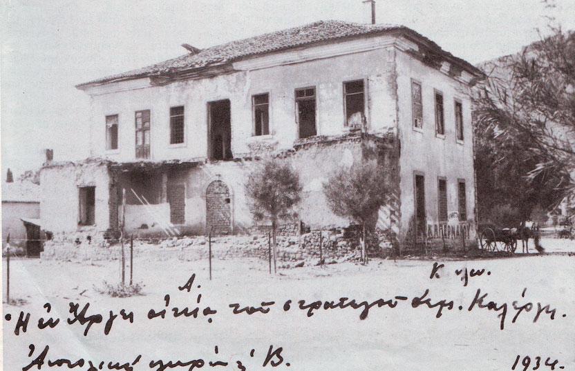 Φωτογραφία της οικίας Καλλέργη σε ερειπιώδη κατάσταση (1934), λίγο πριν εγκατασταθούν εκεί οι πρόσφυγες από τη Ρωσία.