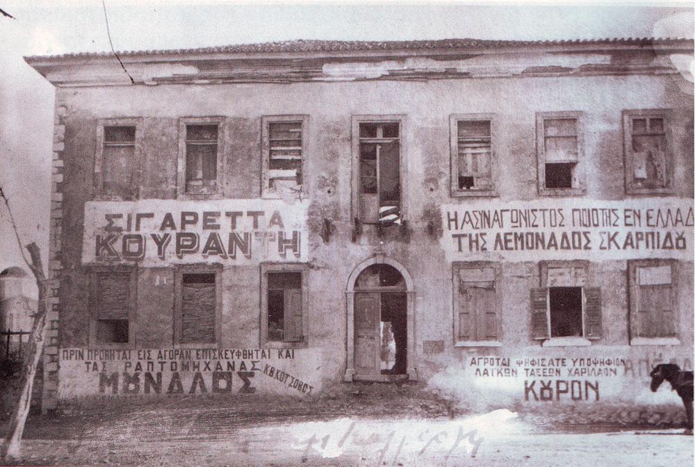 1934: Η δυτική πλευρά του ερειπωμένου κτιρίου Καλλέργη, η οποία είχε καταστεί τοίχος διαφημίσεων.