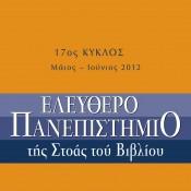Ελεύθερο Πανεπιστήμιο της Στοάς του Βιβλίου – 17ος κύκλος