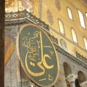 Ύστερη Αρχαιότητα – Βυζάντιο – Ισλάμ