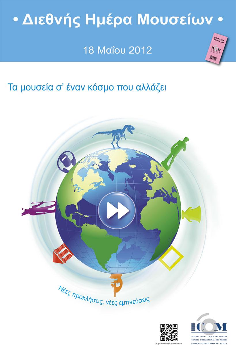 Η αφίσα της Διεθνούς Ημέρας Μουσείων 2012.