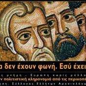 Μήνυμα συμπαράστασης του Ζακ Λανγκ στον Σύλλογο Ελλήνων Αρχαιολόγων