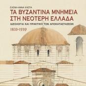 Η ιστορία των βυζαντινών μνημείων μέσα από τις αναστηλώσεις τους