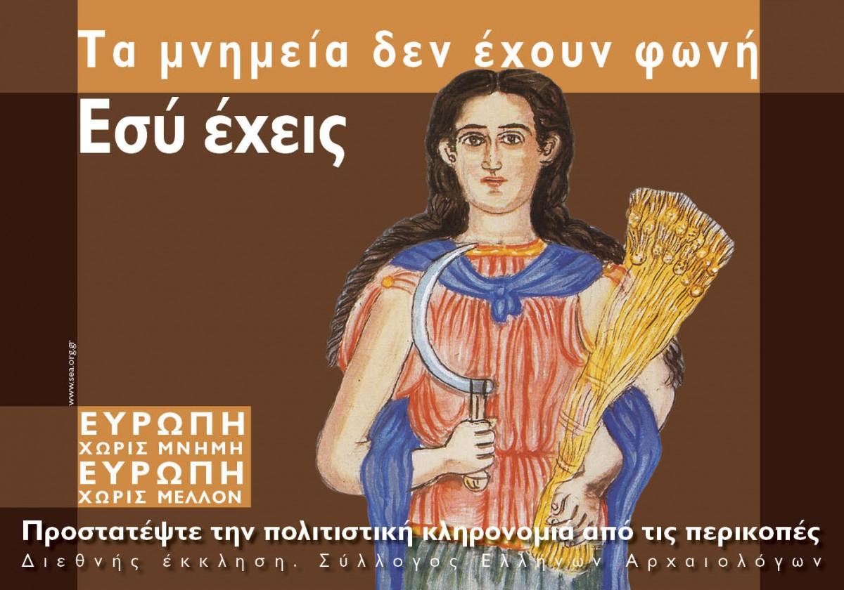 Η ενημερωτική αφίσα του ΣΕΑ.
