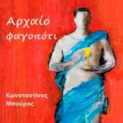 Αρχαίες λιχουδιές… κόντρα στην κρίση, στο βιβλίο «Αρχαίο Φαγοπότι»