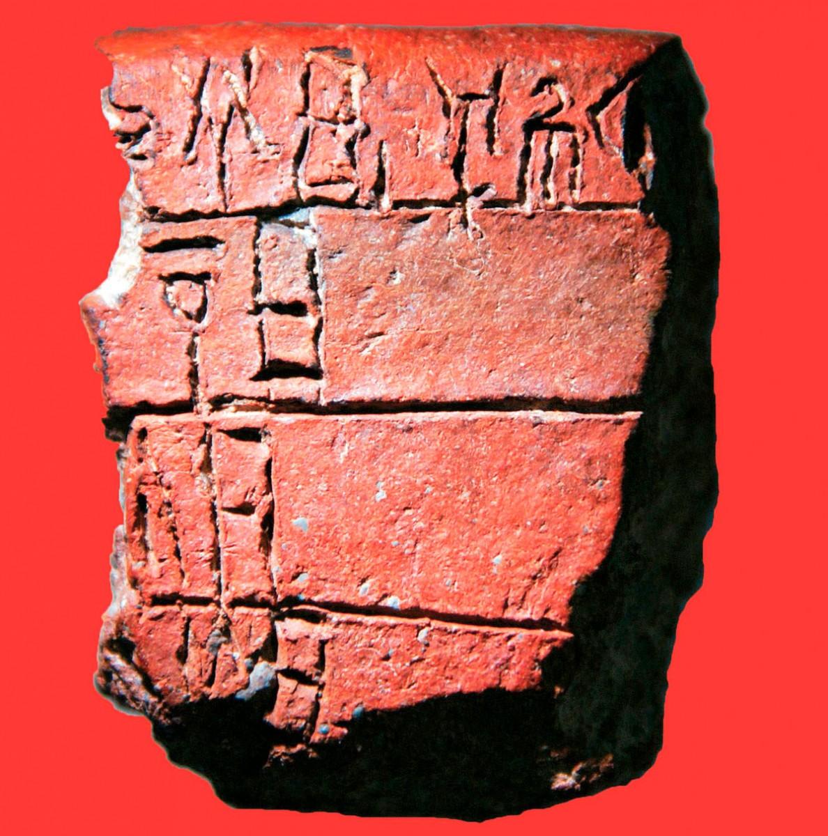 Πινακίδα Γραμμικής Β από το Κάστρο Παλαιών.