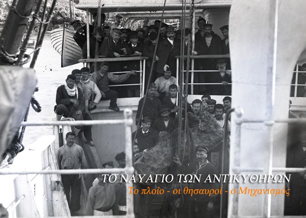 Η έκθεση «Το ναυάγιο των Αντικυθήρων. Το πλοίο, Οι θησαυροί, Ο Μηχανισμός» παρουσιάζεται στο ΕΑΜ.