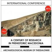 Διεθνές συνέδριο: «Εκατό χρόνια έρευνας στην προϊστορική Μακεδονία»