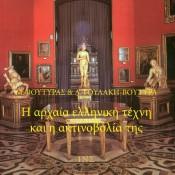 Μ. Βουτυράς, Α. Γουλάκη-Βουτυρά, «Η αρχαία ελληνική τέχνη και η ακτινοβολία της»
