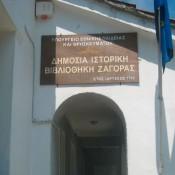 Εκσυγχρονίζεται η Ιστορική Βιβλιοθήκη Ζαγοράς