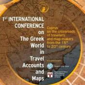1ο Συνέδριο Περιήγησης και Χαρτογράφησης του Ελληνικού Χώρου