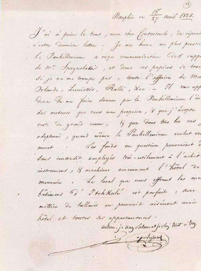 Ανέκδοτη επιστολή του Ιωάννη Καποδίστρια, που δημοπρατήθηκε από τον οίκο «Π. Βέργος».