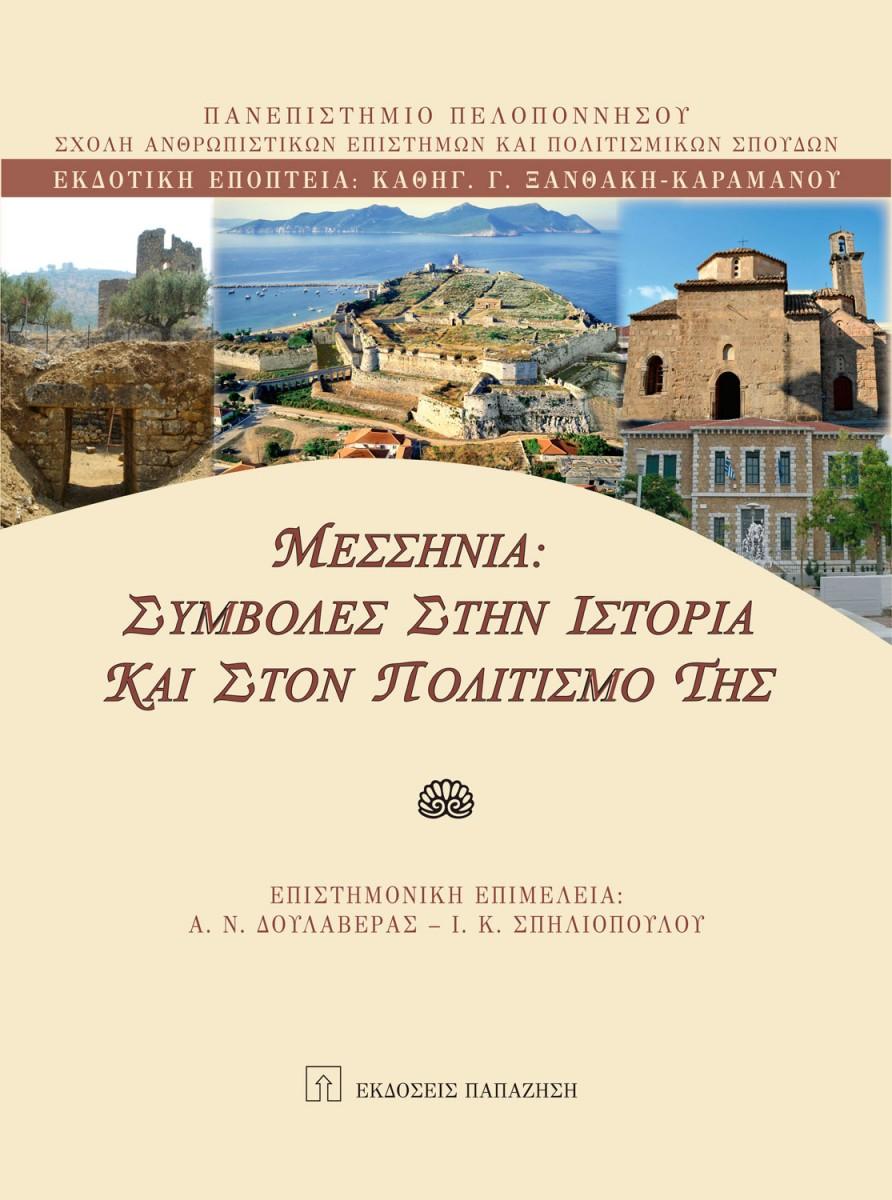 Το εξώφυλλο της έκδοσης.