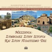 Μεσσηνία: Συμβολές στην ιστορία και στον πολιτισμό της (συλλογικό έργο)