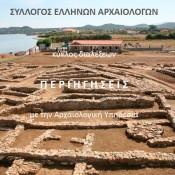 Περιηγήσεις με την Αρχαιολογική Υπηρεσία