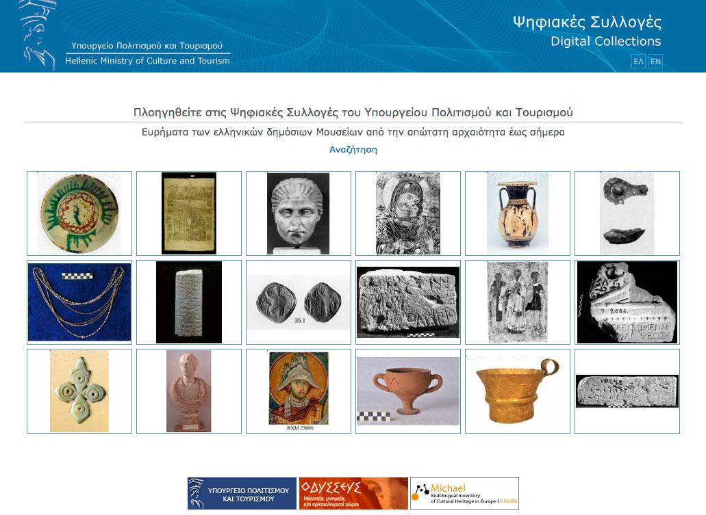 H ολοκλήρωση της ψηφιοποίησης και διάχυσης των κινητών μνημείων αποτελεί στόχο του Υπουργείου Πολιτισμού και Τουρισμού.