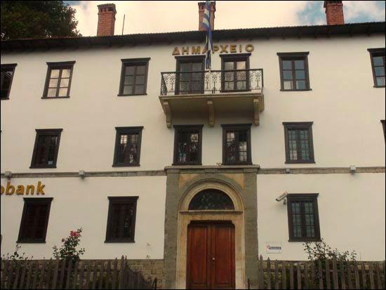 Το Δημαρχείο του Μετσόβου.