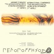 Το αρχαιολογικό έργο στην Πελοπόννησο στο επίκεντρο του ενδιαφέροντος