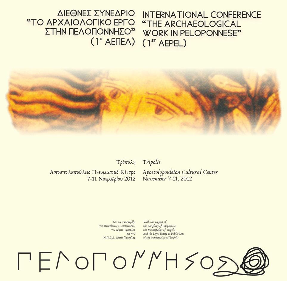 Από την αφίσα του συνεδρίου.