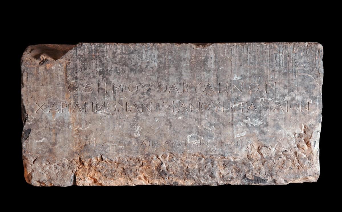 Εικ. 18. Αγαλματική βάση του Χαρίδημου από την Πιτάνη, έργο του γλύπτη Πραξιτέλη (Μ.Δ. 3951).