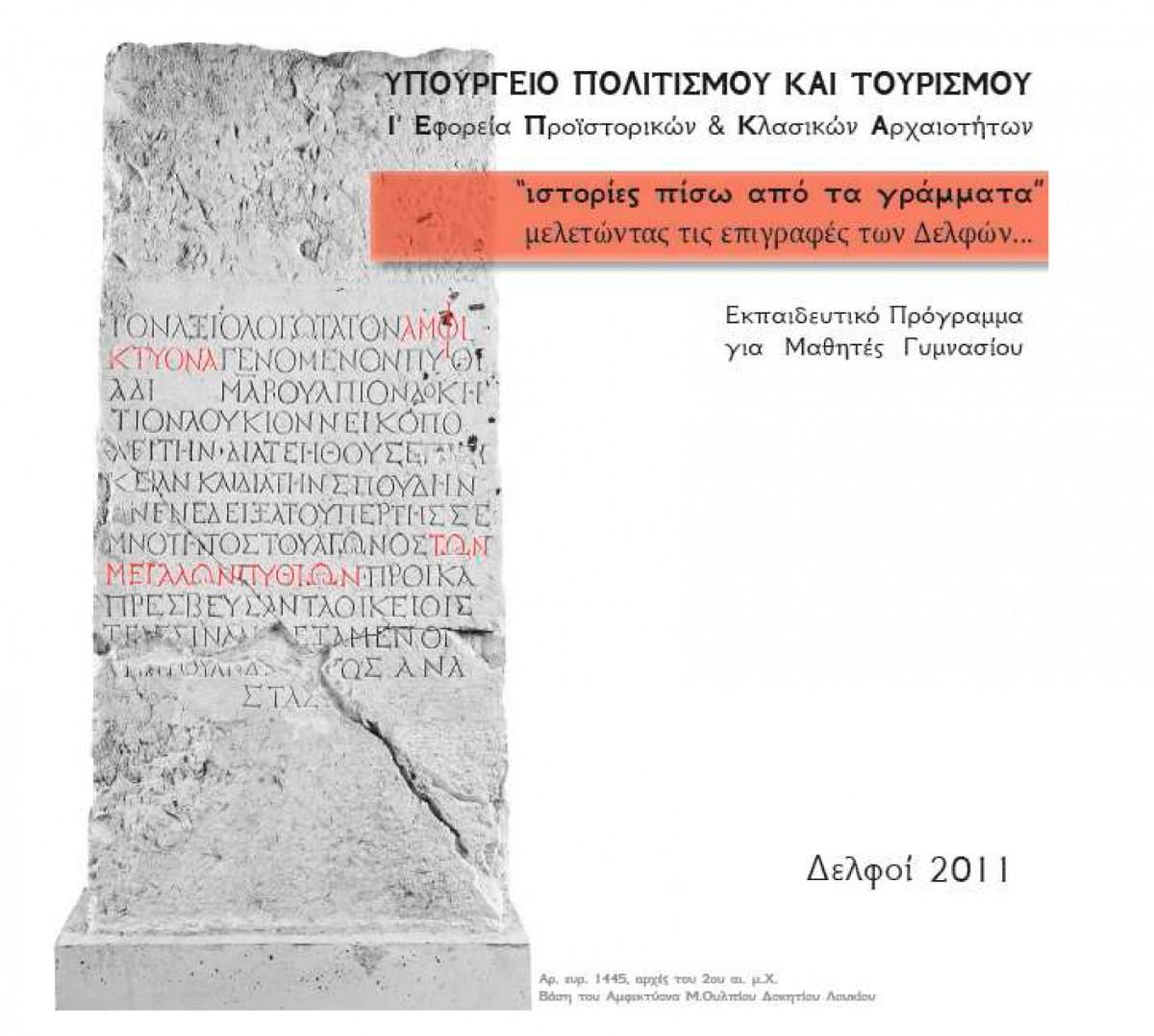 Εικ. 8. Το εξώφυλλο του εκπαιδευτικού προγράμματος.