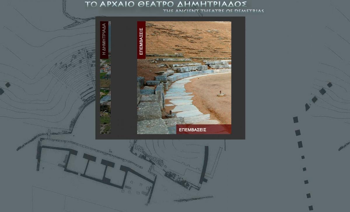 Η αρχική οθόνη της ιστοσελίδας του αρχαίου θεάτρου Δημητριάδος.