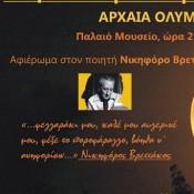 Πανσέληνος στην αρχαία Ολυμπία