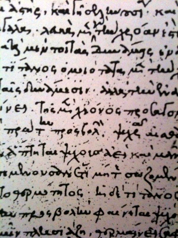 Η ανάγνωση βυζαντινών και μεταβυζαντινών χειρόγραφων κωδίκων περιλαμβάνεται στα Μαθήματα Ελληνικής Παλαιογραφίας και Ιστορίας των Κειμένων του ΜΙΕΤ.