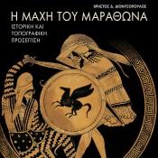 Χρήστος Δ. Διονυσόπουλος, «Η Μάχη του Μαραθώνα»