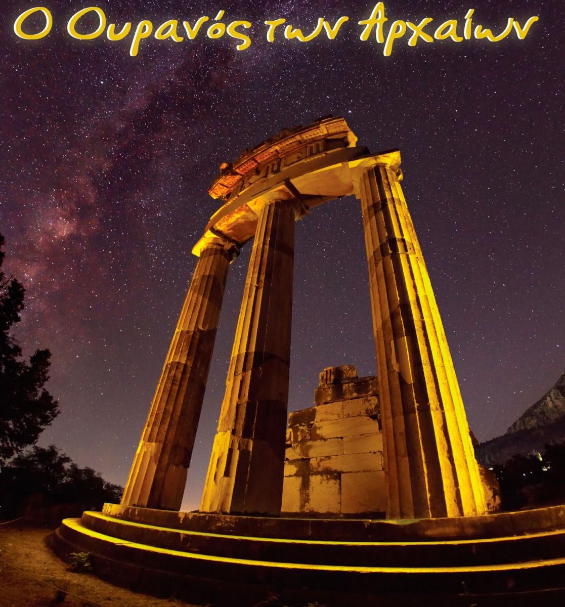 Nαός Αθηνάς Προναίας, Δελφοί. Φωτογραφία: Λουκάς Χαψής.