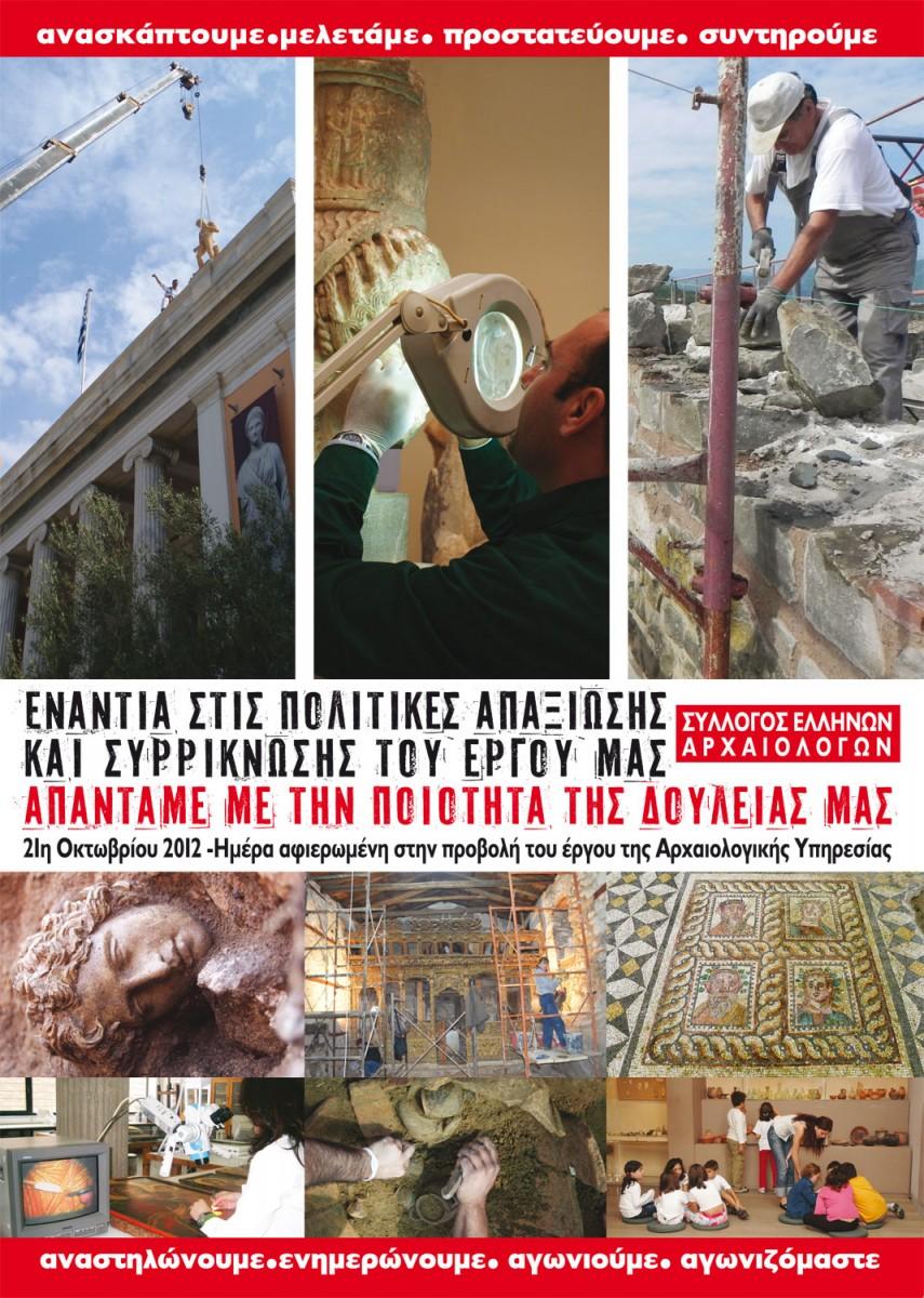 Η αφίσα του Συλλόγου Ελλήνων Αρχαιολόγων.
