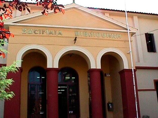 Η Ζωσιμαία Βιβλιοθήκη Ιωαννίνων.
